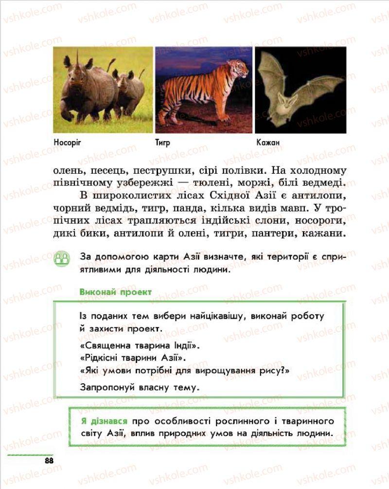 Страница 88 | Учебник Природознавство 4 класс О.В. Тагліна, Г.Ж. Іванова 2015