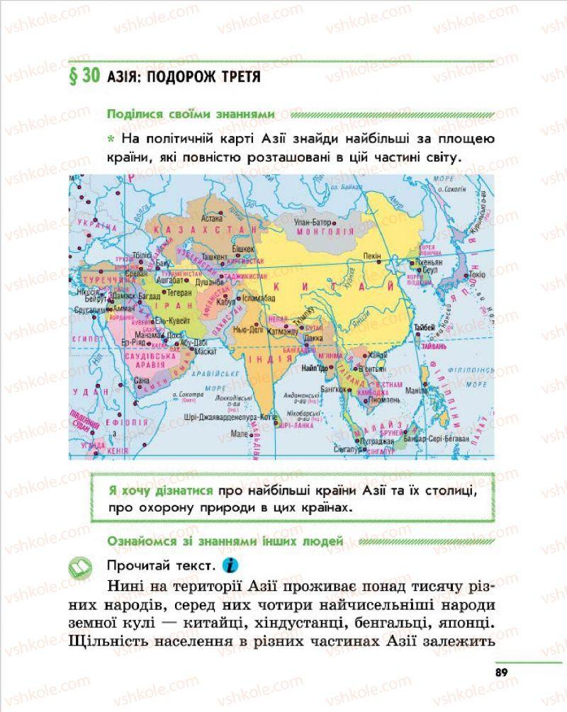 Страница 89 | Учебник Природознавство 4 класс О.В. Тагліна, Г.Ж. Іванова 2015