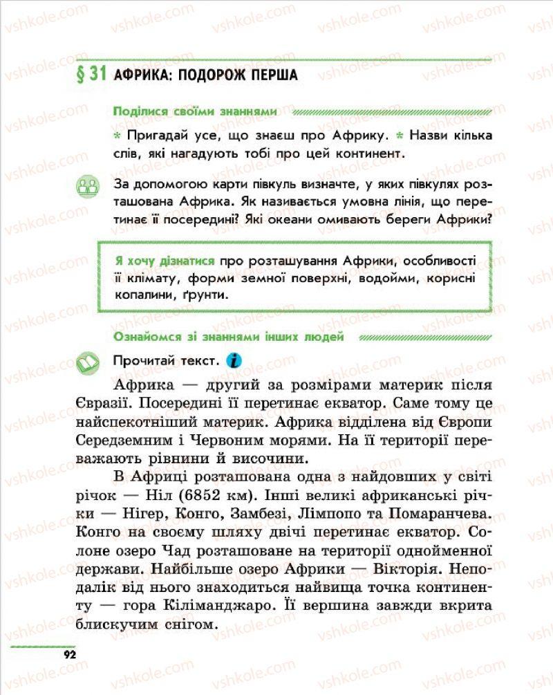 Страница 92 | Учебник Природознавство 4 класс О.В. Тагліна, Г.Ж. Іванова 2015