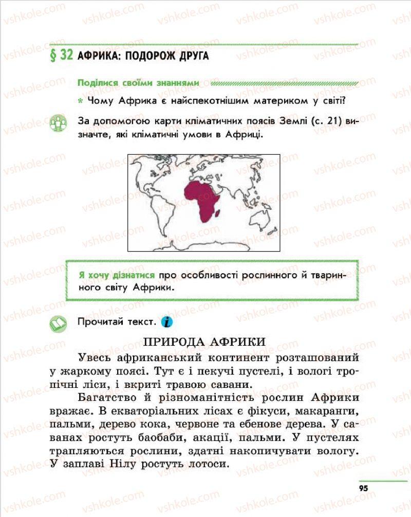 Страница 95 | Учебник Природознавство 4 класс О.В. Тагліна, Г.Ж. Іванова 2015
