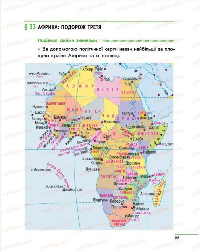 Страница 97 | Учебник Природознавство 4 класс О.В. Тагліна, Г.Ж. Іванова 2015