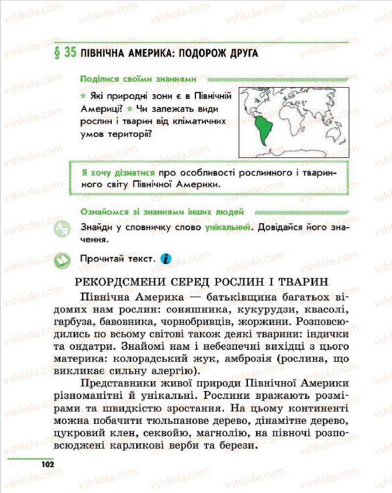 Страница 102 | Учебник Природознавство 4 класс О.В. Тагліна, Г.Ж. Іванова 2015