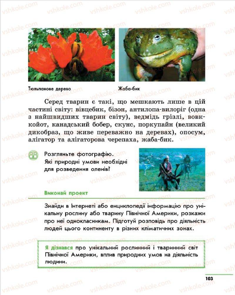 Страница 103 | Учебник Природознавство 4 класс О.В. Тагліна, Г.Ж. Іванова 2015
