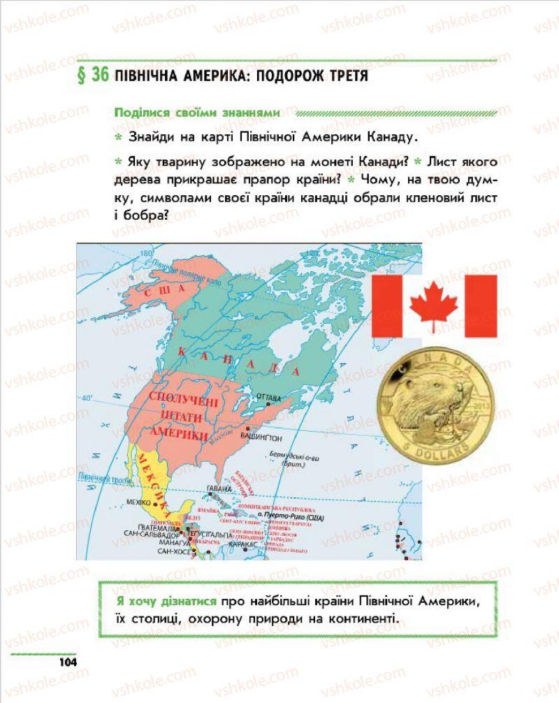 Страница 104 | Учебник Природознавство 4 класс О.В. Тагліна, Г.Ж. Іванова 2015
