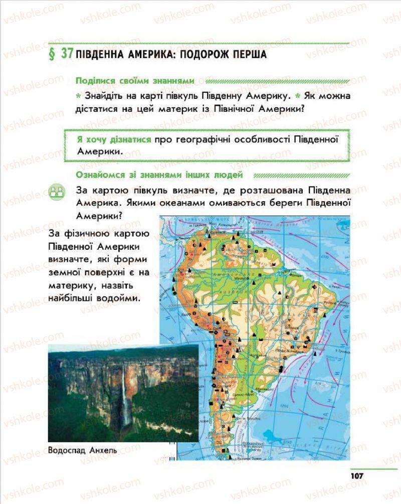 Страница 107 | Учебник Природознавство 4 класс О.В. Тагліна, Г.Ж. Іванова 2015