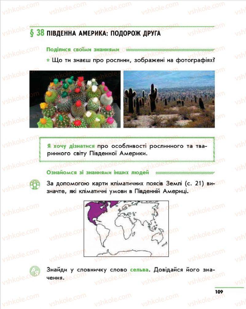 Страница 109 | Учебник Природознавство 4 класс О.В. Тагліна, Г.Ж. Іванова 2015
