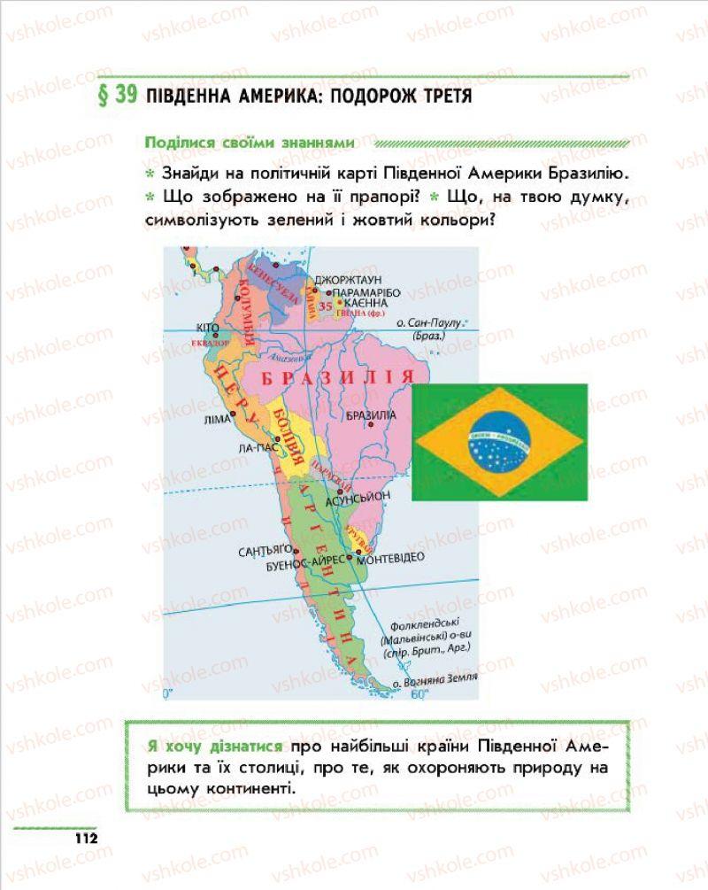 Страница 112 | Учебник Природознавство 4 класс О.В. Тагліна, Г.Ж. Іванова 2015