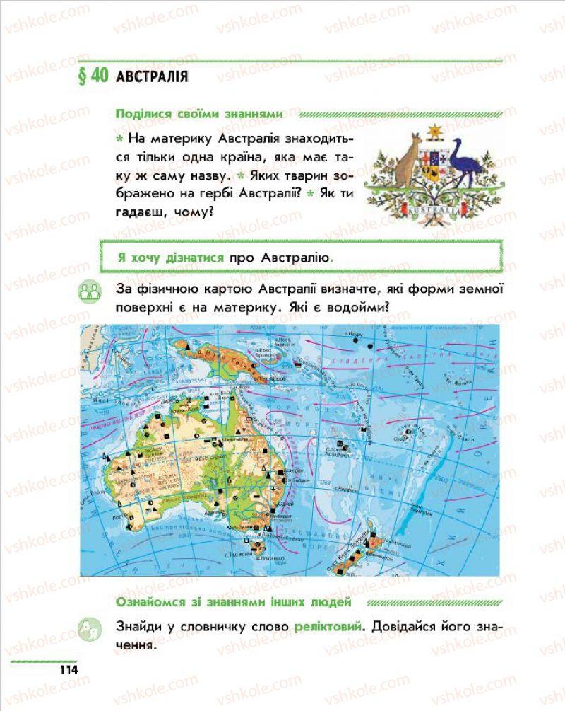 Страница 114 | Учебник Природознавство 4 класс О.В. Тагліна, Г.Ж. Іванова 2015