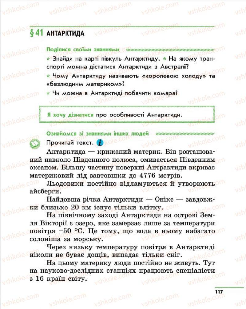 Страница 117 | Учебник Природознавство 4 класс О.В. Тагліна, Г.Ж. Іванова 2015
