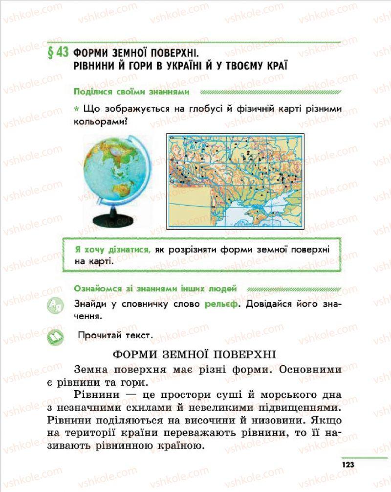 Страница 123 | Учебник Природознавство 4 класс О.В. Тагліна, Г.Ж. Іванова 2015