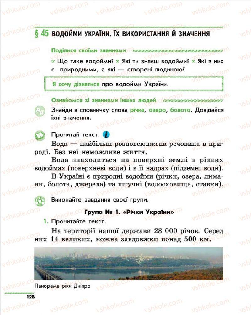 Страница 128 | Учебник Природознавство 4 класс О.В. Тагліна, Г.Ж. Іванова 2015
