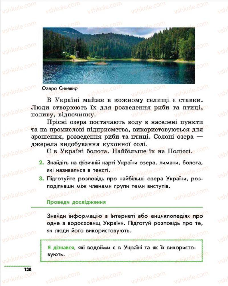 Страница 130   Учебник Природознавство 4 класс О.В. Тагліна, Г.Ж. Іванова 2015