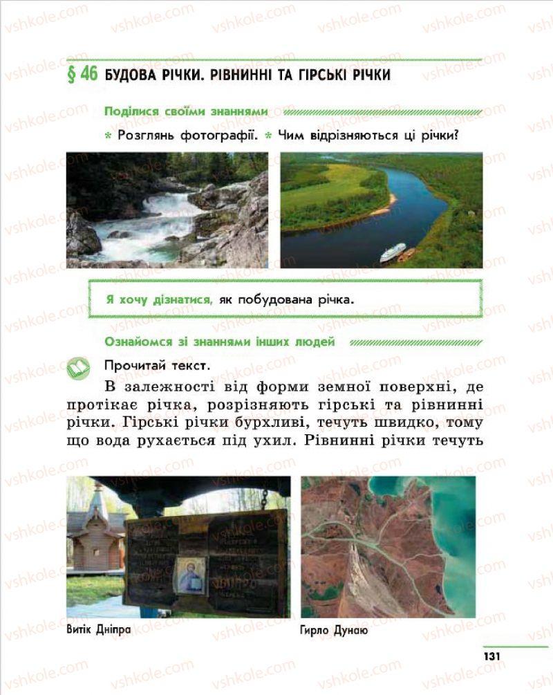 Страница 131 | Учебник Природознавство 4 класс О.В. Тагліна, Г.Ж. Іванова 2015