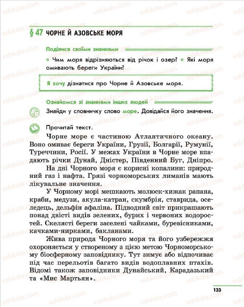 Страница 133 | Учебник Природознавство 4 класс О.В. Тагліна, Г.Ж. Іванова 2015