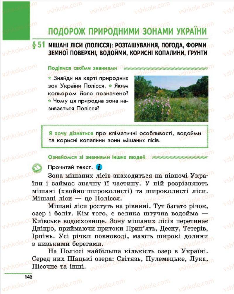 Страница 142 | Учебник Природознавство 4 класс О.В. Тагліна, Г.Ж. Іванова 2015