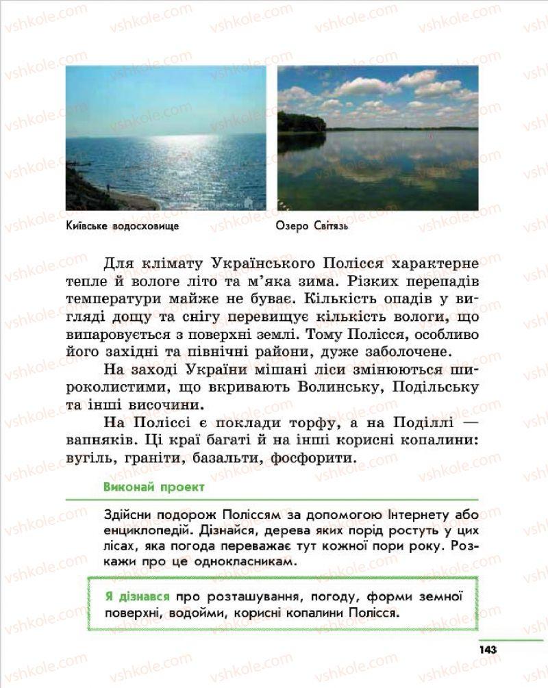 Страница 143 | Учебник Природознавство 4 класс О.В. Тагліна, Г.Ж. Іванова 2015