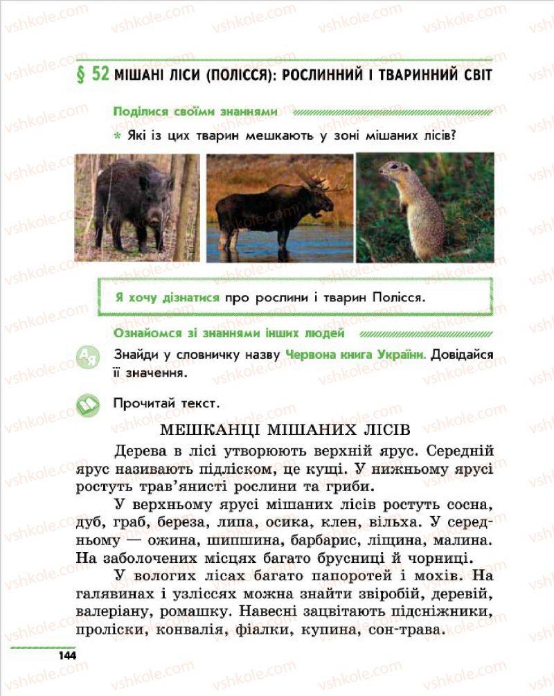 Страница 144 | Учебник Природознавство 4 класс О.В. Тагліна, Г.Ж. Іванова 2015