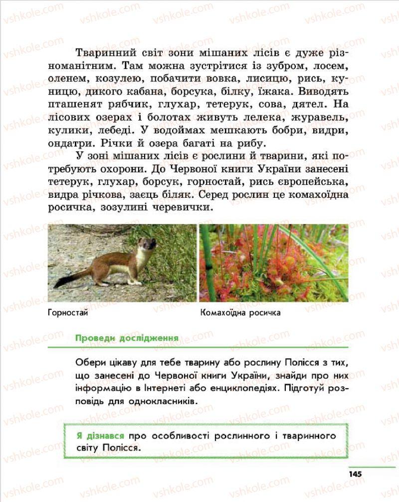Страница 145 | Учебник Природознавство 4 класс О.В. Тагліна, Г.Ж. Іванова 2015