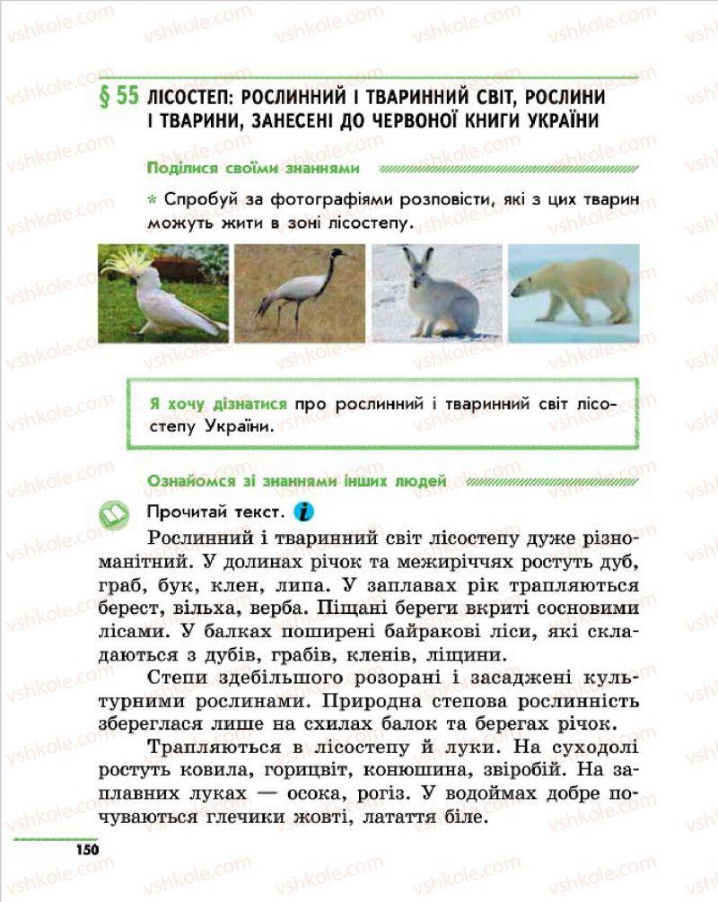 Страница 150 | Учебник Природознавство 4 класс О.В. Тагліна, Г.Ж. Іванова 2015