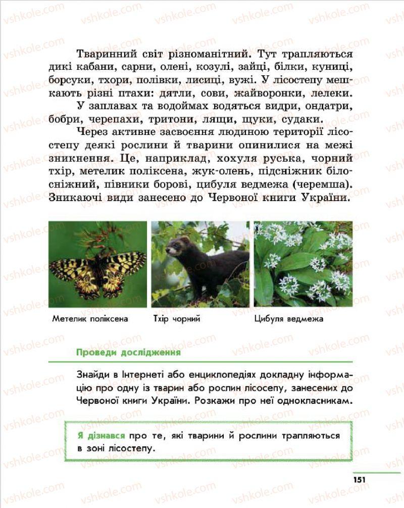 Страница 151 | Учебник Природознавство 4 класс О.В. Тагліна, Г.Ж. Іванова 2015