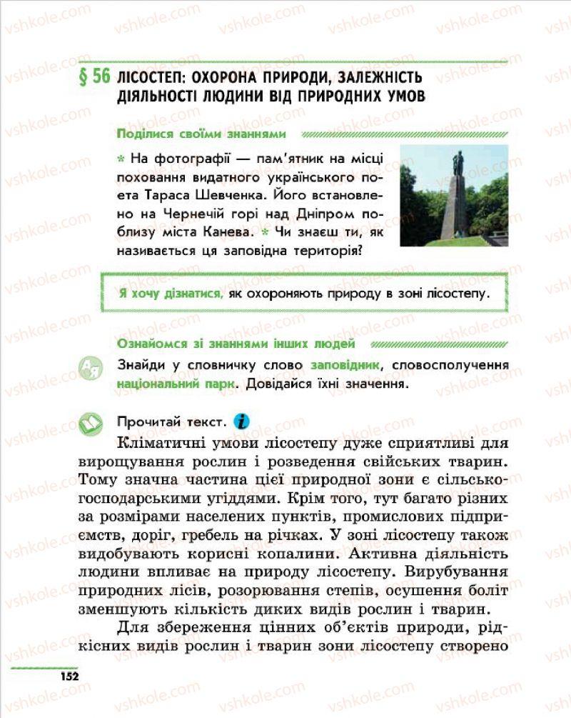 Страница 152 | Учебник Природознавство 4 класс О.В. Тагліна, Г.Ж. Іванова 2015