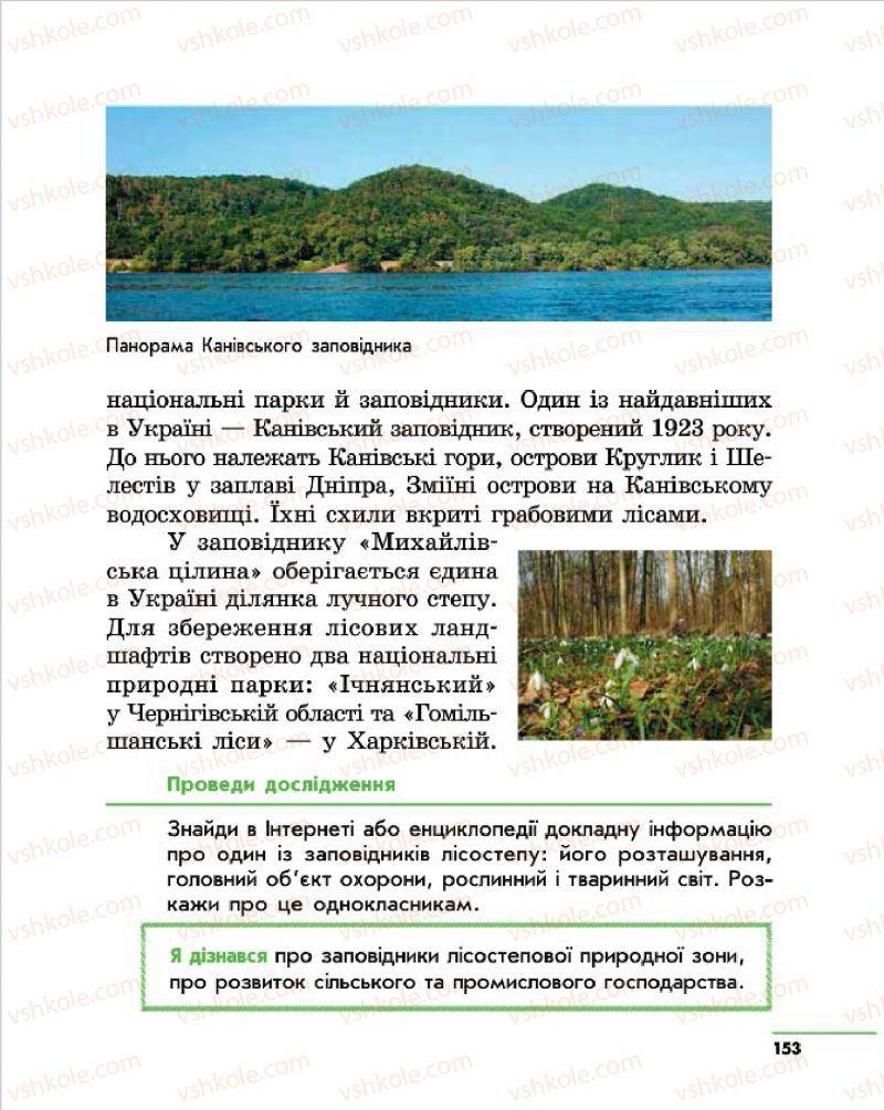 Страница 153 | Учебник Природознавство 4 класс О.В. Тагліна, Г.Ж. Іванова 2015