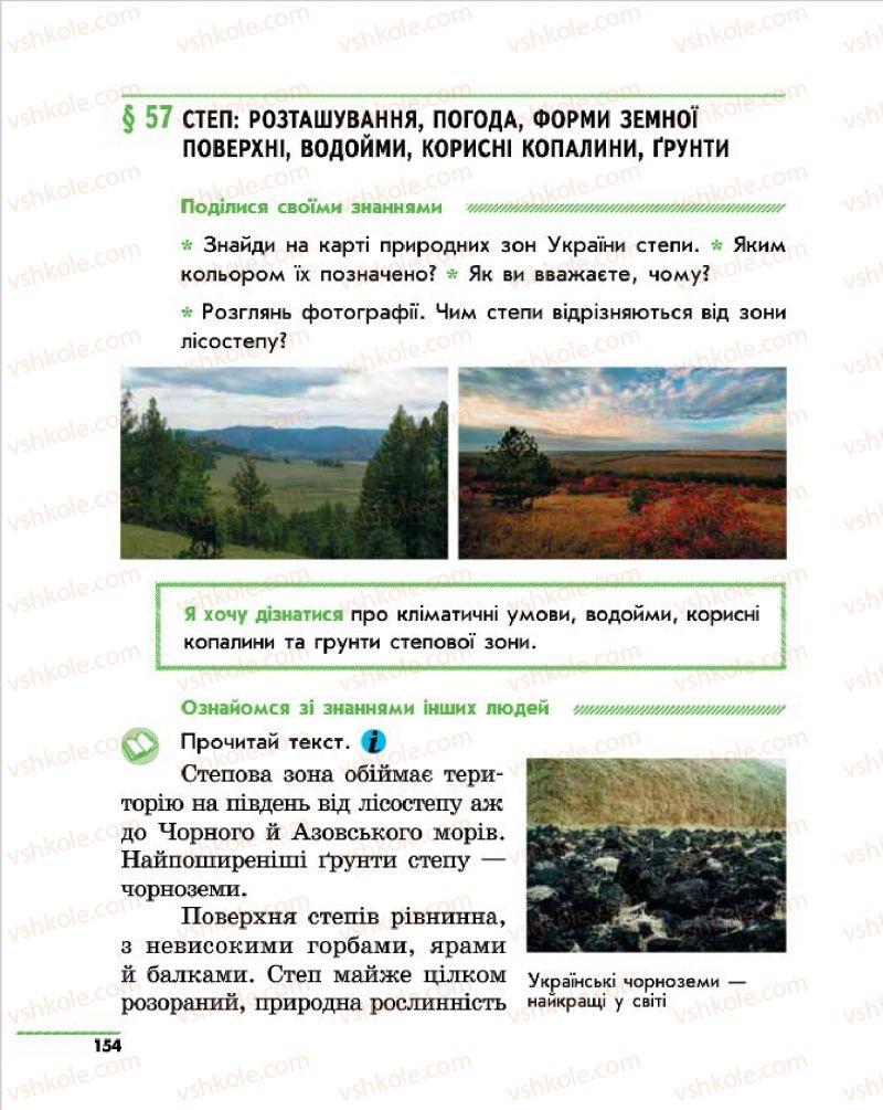 Страница 154 | Учебник Природознавство 4 класс О.В. Тагліна, Г.Ж. Іванова 2015