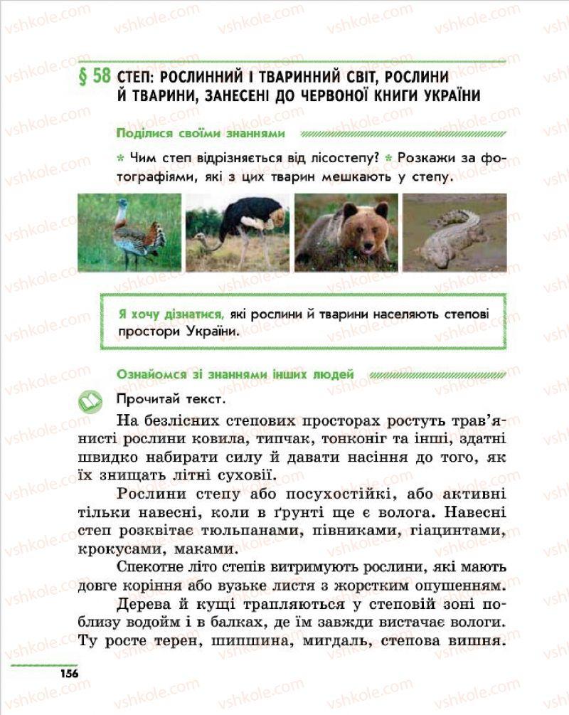 Страница 156 | Учебник Природознавство 4 класс О.В. Тагліна, Г.Ж. Іванова 2015