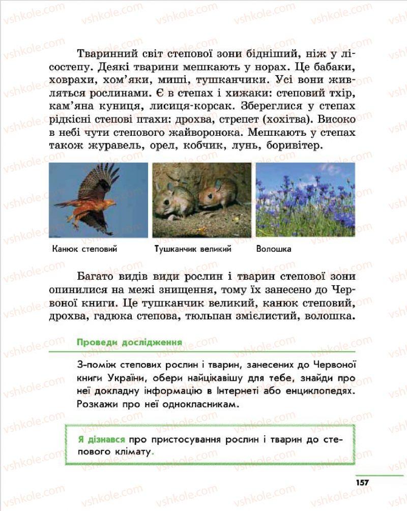 Страница 157 | Учебник Природознавство 4 класс О.В. Тагліна, Г.Ж. Іванова 2015