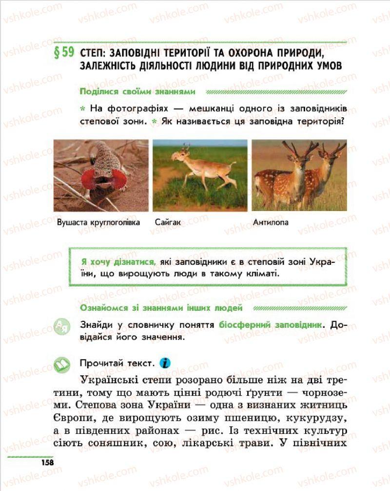 Страница 158 | Учебник Природознавство 4 класс О.В. Тагліна, Г.Ж. Іванова 2015