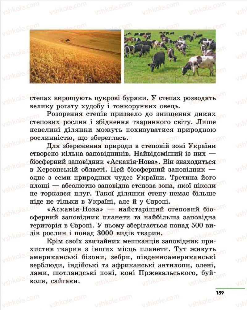Страница 159 | Учебник Природознавство 4 класс О.В. Тагліна, Г.Ж. Іванова 2015