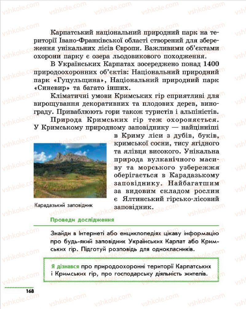 Страница 168 | Учебник Природознавство 4 класс О.В. Тагліна, Г.Ж. Іванова 2015