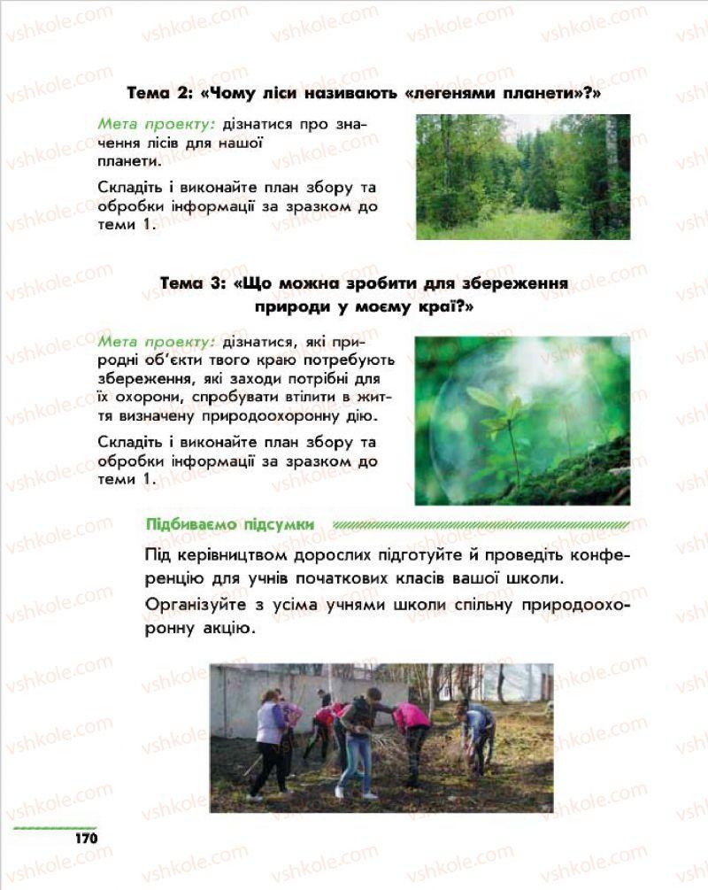 Страница 170 | Учебник Природознавство 4 класс О.В. Тагліна, Г.Ж. Іванова 2015