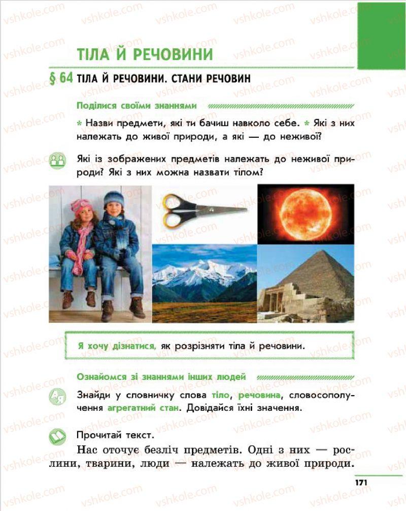 Страница 171 | Учебник Природознавство 4 класс О.В. Тагліна, Г.Ж. Іванова 2015