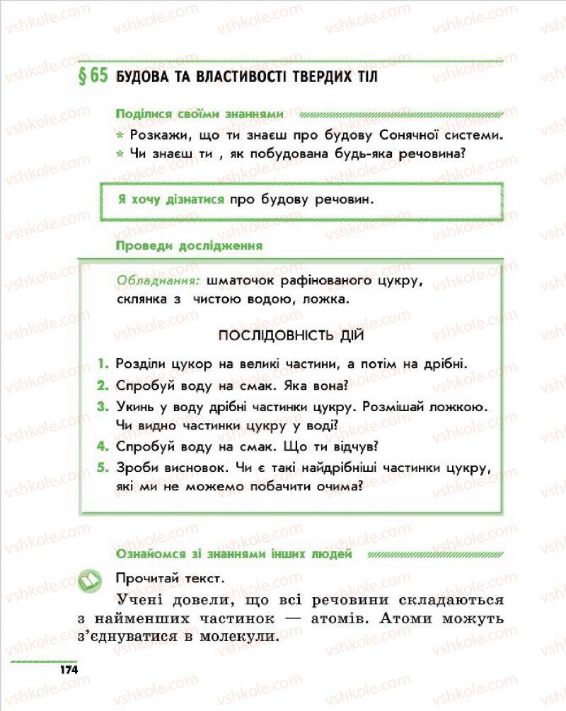 Страница 174 | Учебник Природознавство 4 класс О.В. Тагліна, Г.Ж. Іванова 2015