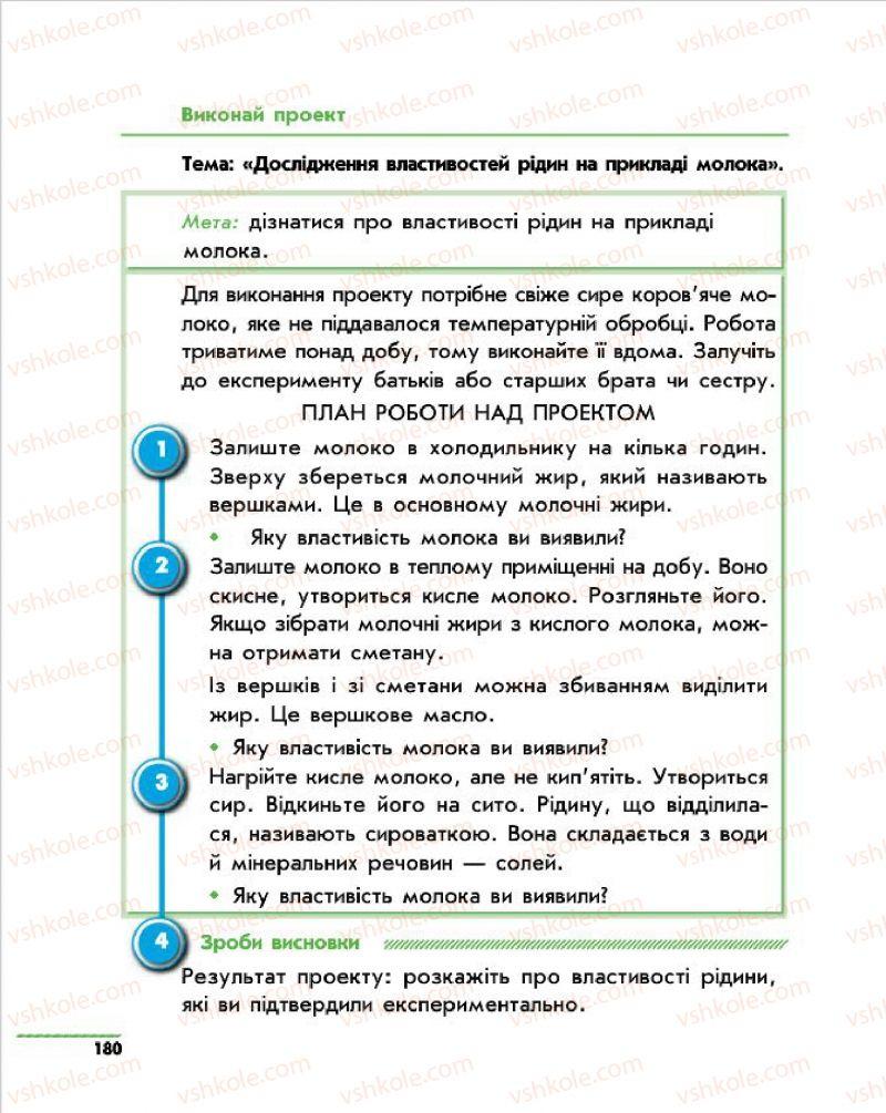 Страница 180 | Учебник Природознавство 4 класс О.В. Тагліна, Г.Ж. Іванова 2015