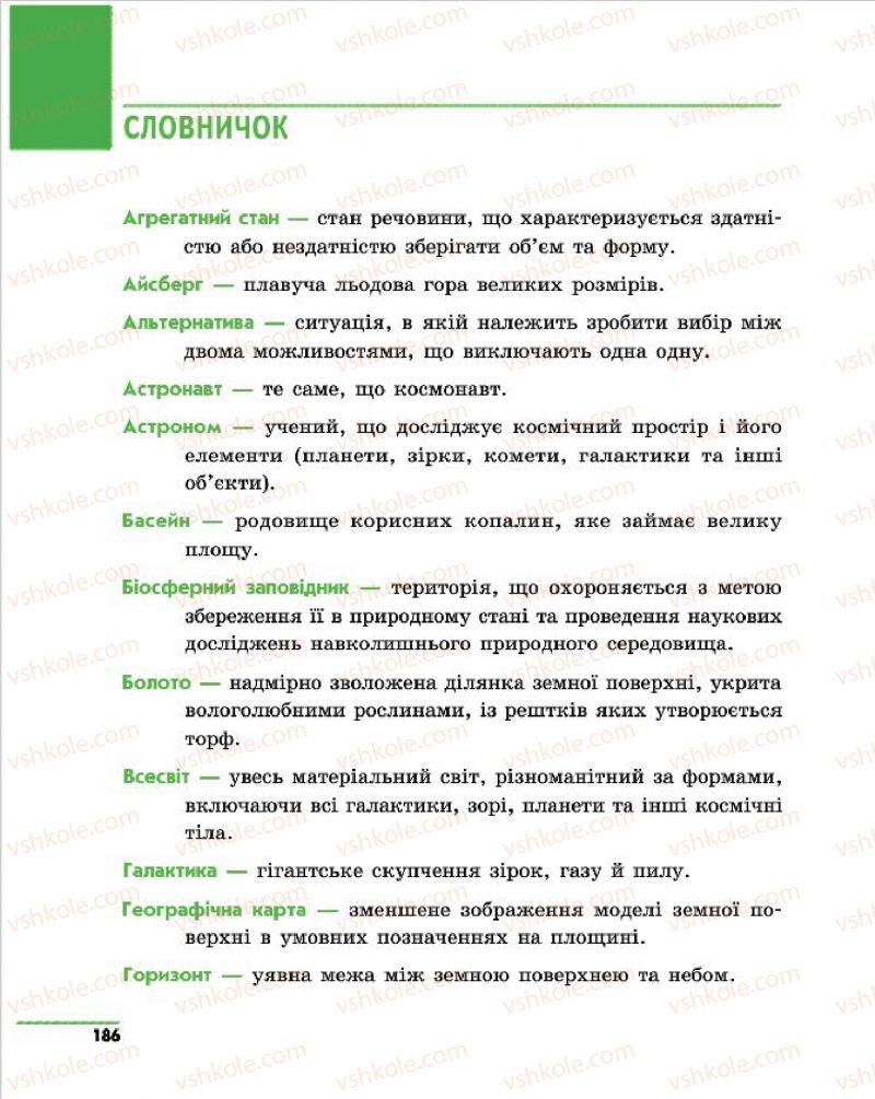Страница 186 | Учебник Природознавство 4 класс О.В. Тагліна, Г.Ж. Іванова 2015