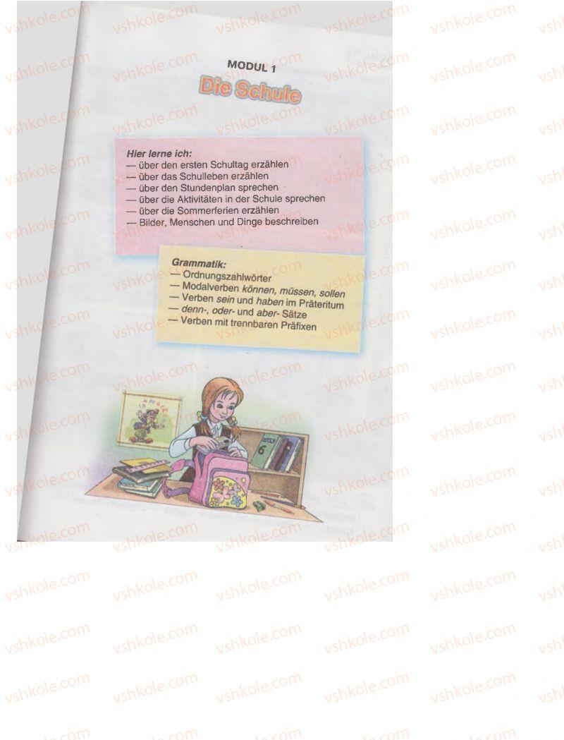 Страница 5 | Учебник Німецька мова 6 класс М.М. Сидоренко, О.А. Палій 2014 2 рік навчання
