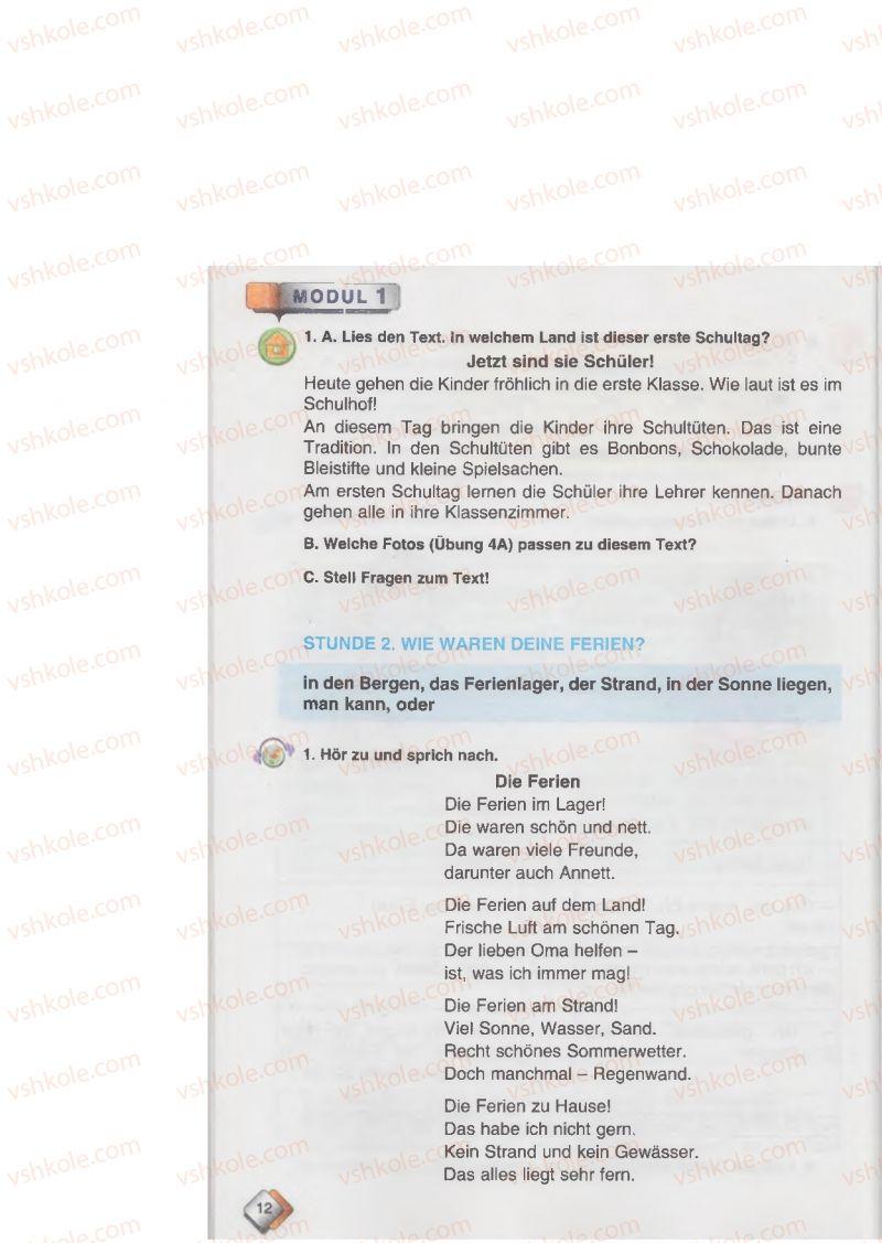 Страница 12 | Учебник Німецька мова 6 класс М.М. Сидоренко, О.А. Палій 2014 2 рік навчання