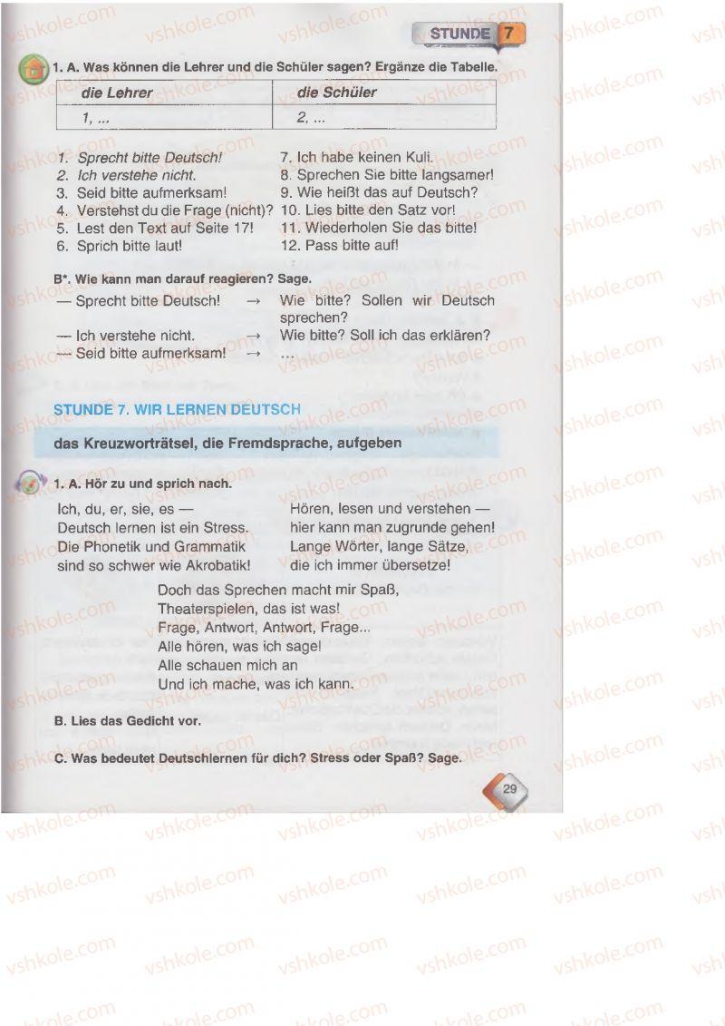 Страница 29 | Учебник Німецька мова 6 класс М.М. Сидоренко, О.А. Палій 2014 2 рік навчання