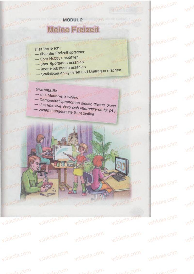 Страница 41 | Учебник Німецька мова 6 класс М.М. Сидоренко, О.А. Палій 2014 2 рік навчання