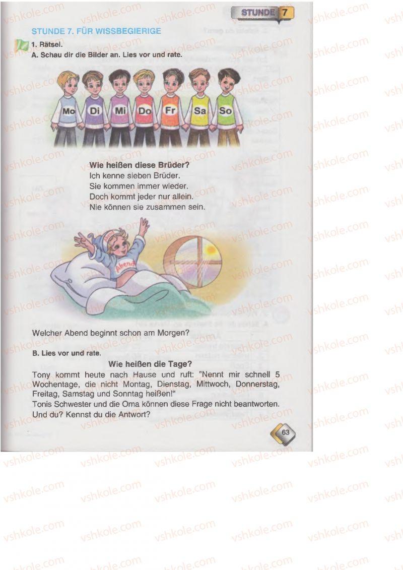 Страница 63 | Учебник Німецька мова 6 класс М.М. Сидоренко, О.А. Палій 2014 2 рік навчання