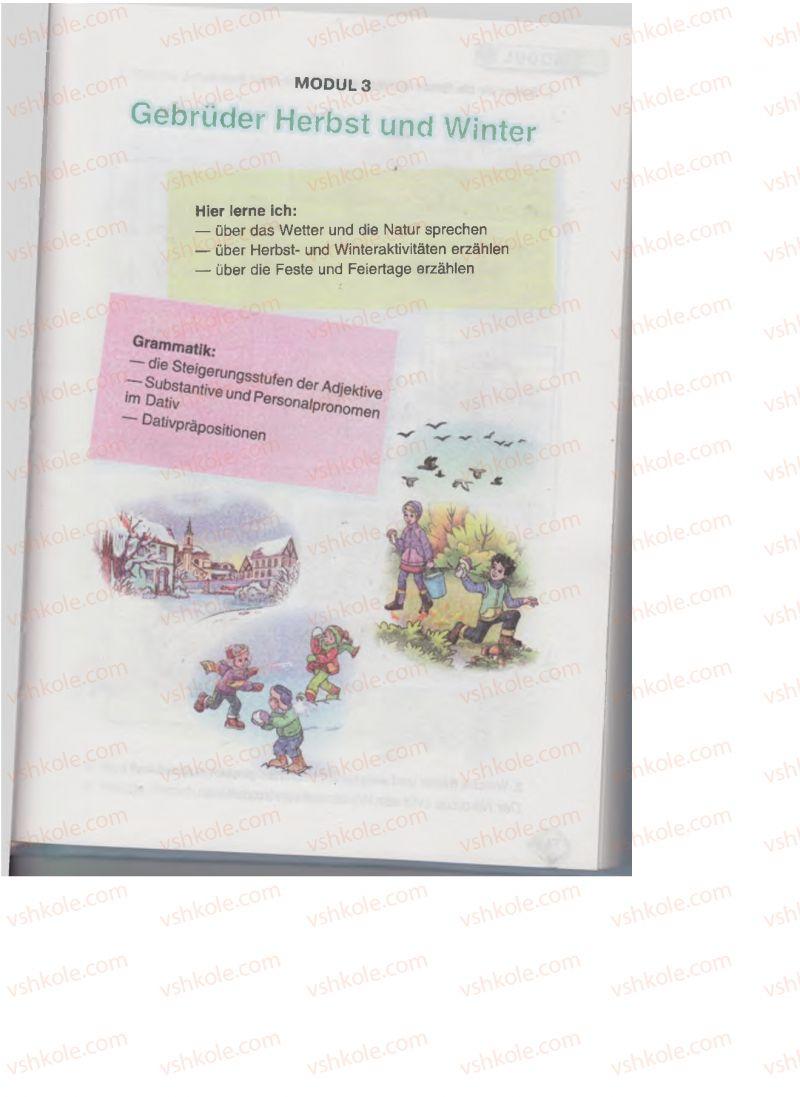 Страница 69 | Учебник Німецька мова 6 класс М.М. Сидоренко, О.А. Палій 2014 2 рік навчання