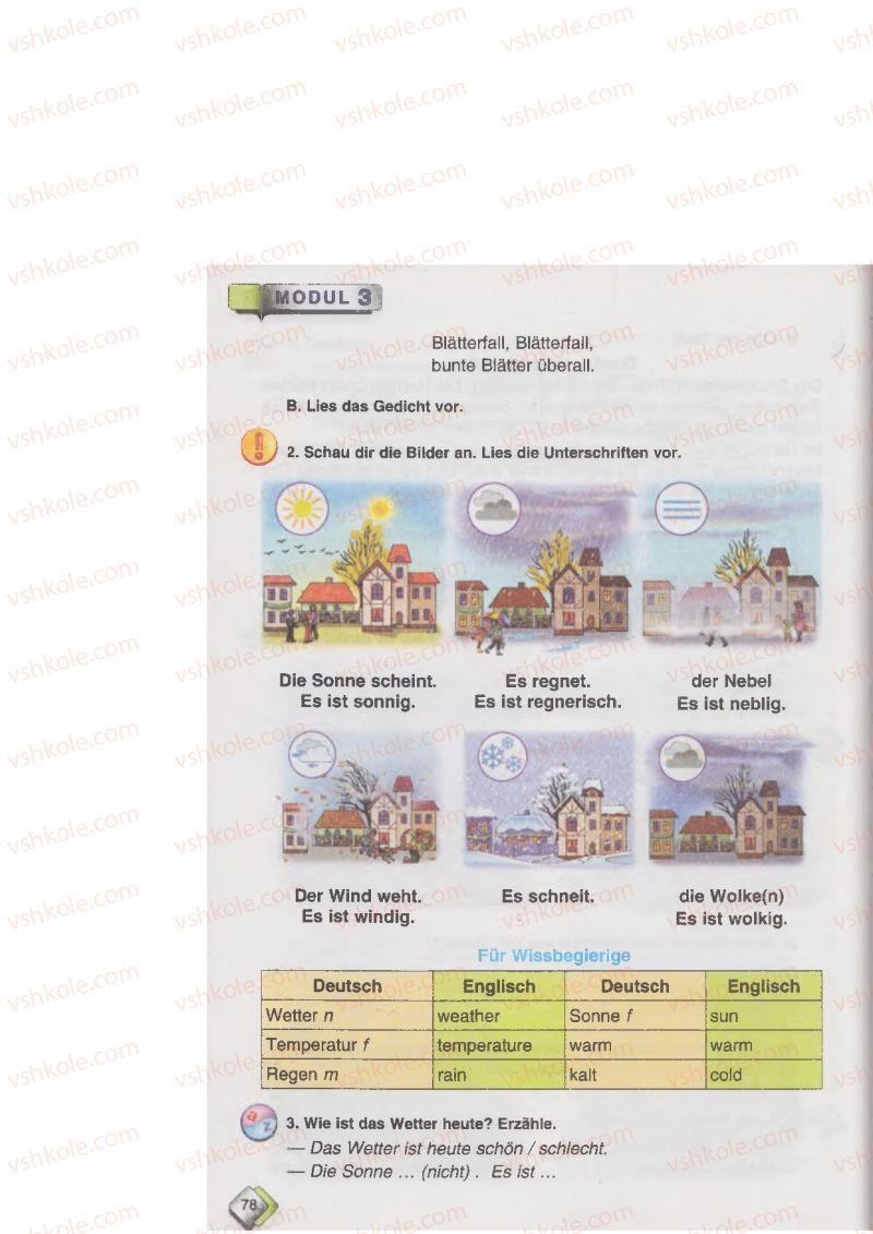 Страница 78 | Учебник Німецька мова 6 класс М.М. Сидоренко, О.А. Палій 2014 2 рік навчання