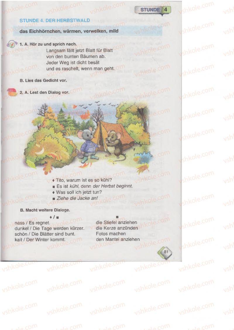 Страница 81 | Учебник Німецька мова 6 класс М.М. Сидоренко, О.А. Палій 2014 2 рік навчання