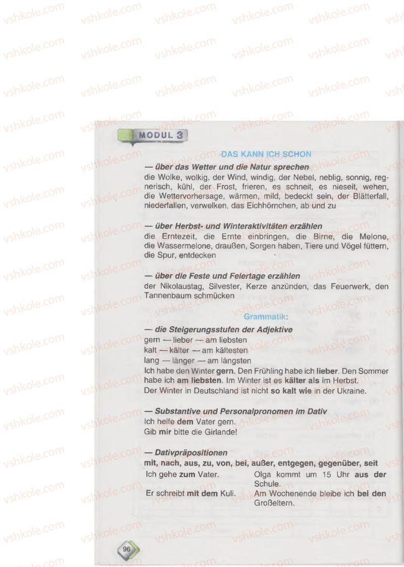 Страница 96 | Учебник Німецька мова 6 класс М.М. Сидоренко, О.А. Палій 2014 2 рік навчання