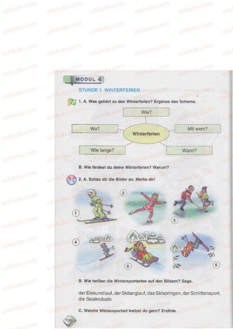 Страница 100   Учебник Німецька мова 6 класс М.М. Сидоренко, О.А. Палій 2014 2 рік навчання