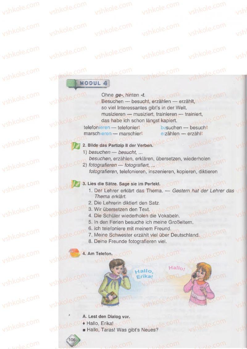 Страница 106 | Учебник Німецька мова 6 класс М.М. Сидоренко, О.А. Палій 2014 2 рік навчання