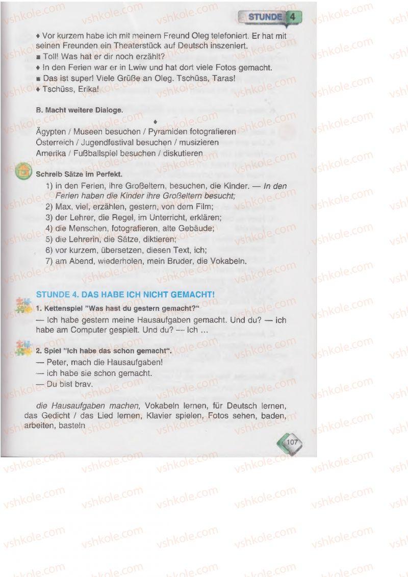 Страница 107 | Учебник Німецька мова 6 класс М.М. Сидоренко, О.А. Палій 2014 2 рік навчання