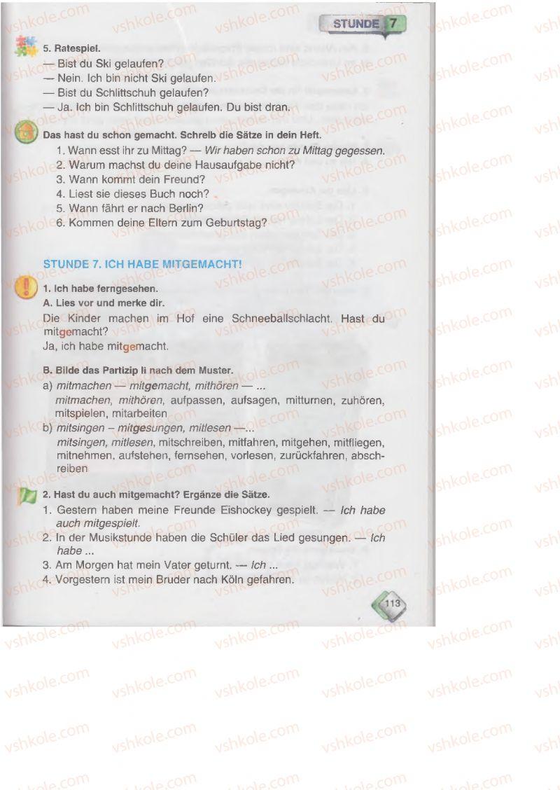 Страница 113 | Учебник Німецька мова 6 класс М.М. Сидоренко, О.А. Палій 2014 2 рік навчання